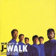 何も言えなくて・・・夏☆J-Walk