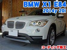 BMW X1(E84LCI) デイライトなどコーディング施工