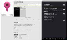 「Android 4.4 KitKat」でのハイドラ等のGPS位置情報停止に対する抜本的な対策