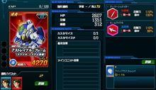 ★2-8アストレイブルーフレ-ム(スケイル・システム装備)