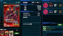 ★2-8アヘッド(サキガケ)