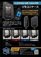 ★全色在庫あり!CLIFFORD 730XJ用リモコンケース!★