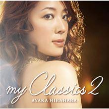 平原綾香ハイレゾ配信第2弾  『my Classics 2』