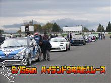 9/15ハイランド3時間耐久レースと富士7耐!