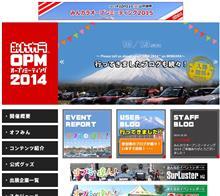 オプミ2014参加したいなぁ~♪宣言!