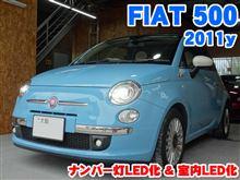 FIAT 500 室内LED化とナンバー灯LED化