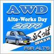 「AWD2014」開催!!