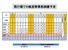 2014 小松航空祭予行スケジュール