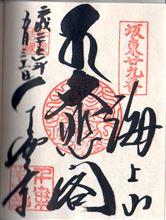 ご朱印 千葉寺 (2種)