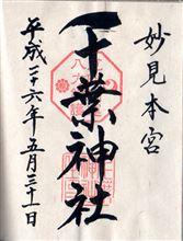 ご朱印 千葉神社 (2種)