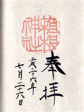 ご朱印 箱根神社(3種)