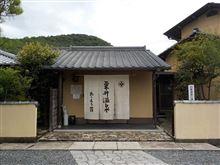 粟井温泉「あしもり荘」 でゆったりと