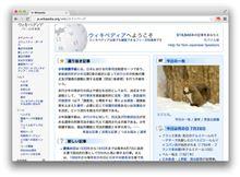 '14.07.28 お世話になっているWikipedia
