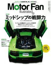 【書籍】Motor Fan illustrated vol.94 ~ミッドシップの戦闘力~