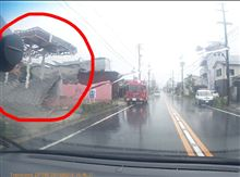 台風11号の影響