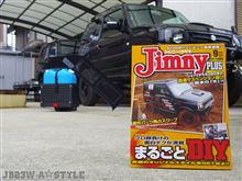 【Jimny PLUS 2014/09 No.59 発売】