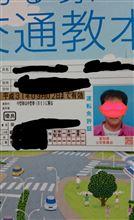 運転免許更新〜♪