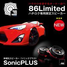 限定86セット「SonicPLUS トヨタ 86専用 スピーカー リミテッドモデル」SP-86L好評販売中!