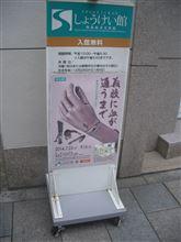 神保町から九段下、西新宿へ、、、