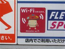Wi-Fiあれこれ