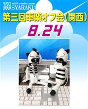 車楽・関西オフ会・ジャンケン用追加(⌒▽⌒)