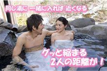 熱い車で温泉に行きましょう(^^)