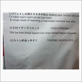 ハノイのとある日本食レストラ ...