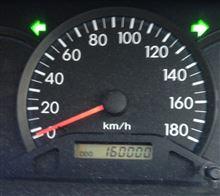 16万Km達成