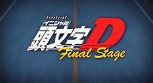頭文字D Final Stage