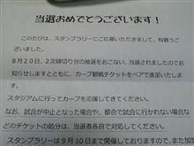 カープ観戦チケット当選(^o^)