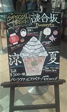 談合坂SAのスタバ限定を娘と食べました!