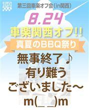 車楽in関西BBQ祭り。の模様(^∇^)