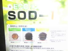 オイル添加剤の効果確認と オイルとエレメント交換