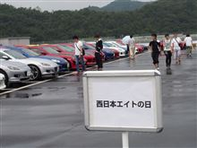 西日本エイトの日☆参加してきました