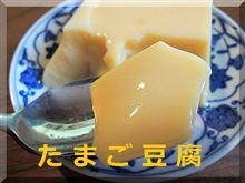 ♪冷たい^^ たまご豆腐だよ!