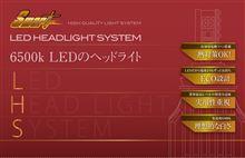 LEDHEADLIGHTSYSTEM 取付 AQUA
