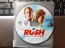 映画「RUSH」再び