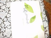 お土産♪   8/27(水曜日)