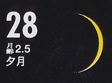月暦 8月28日(木)