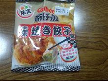 餃子ポテチ