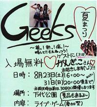 Geeks  越後三姉妹  不定期応援 ^^♪  \(゜ロ\)(/ロ゜)/