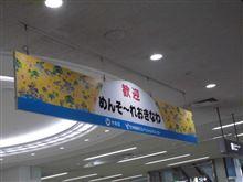 のぶを家 夏の家族旅行IN沖縄  合流~離島へ