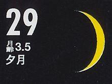 月暦 8月29日(金)