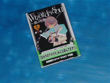 Wizard's Soul 2 ~恋の聖戦(ジハード)~