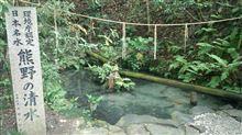 名水 熊野の清水