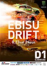 【D1GP】Rd.4~5 エビス!
