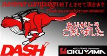 【 サマーキャンペーン終了のお知らせ及びオクヤマ86デモカー展示です】