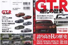 GT-R進化の歴史