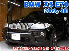 BMW X5(E70) エンジェルアイLED化とコーディング施工