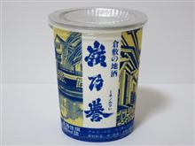 カップ酒756個目 嶺乃誉佳撰紙カップ 渡辺酒造本店【岡山県】